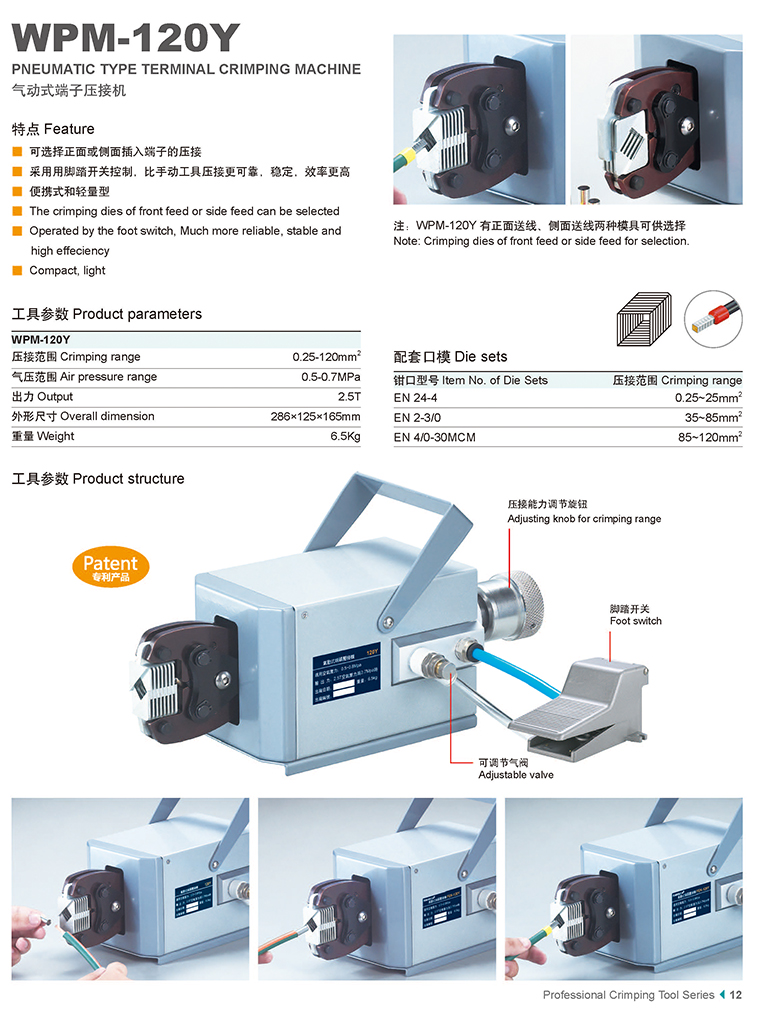 PNEUMATIC TYPE TERMINAL CRIMPING MACHINE WPM-120Y